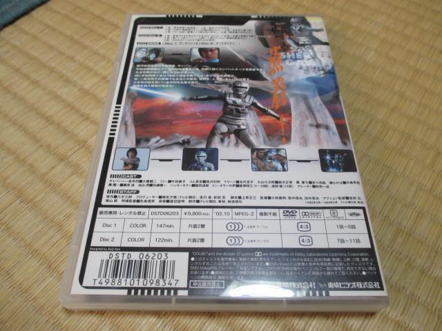 即決★宇宙刑事ギャバン Vol.1 [DVD]★2枚組★1話~11話収録★初回限定/全巻収納BOX/解説書付_画像5
