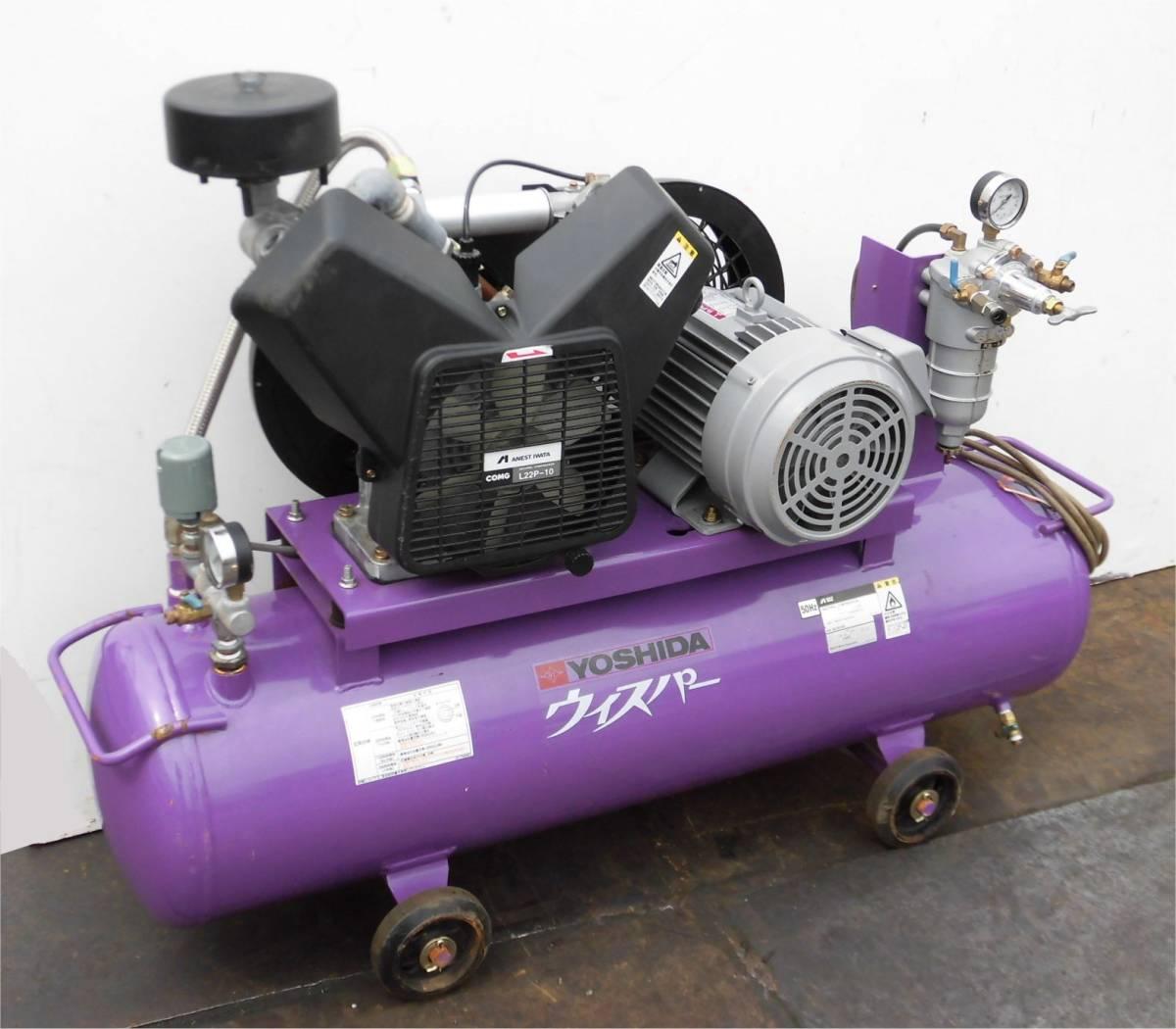 ほ レシプロコンプレッサー 吉田/アネスト岩田 ウィスパー Y32 L22P-10 50Hz 2.2KW 静音型 圧力調整器付 空気圧縮機 3馬力_画像2