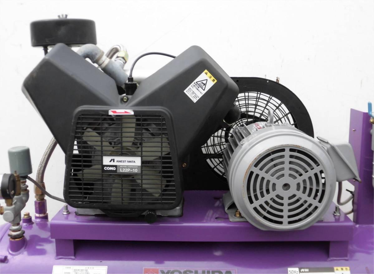 ほ レシプロコンプレッサー 吉田/アネスト岩田 ウィスパー Y32 L22P-10 50Hz 2.2KW 静音型 圧力調整器付 空気圧縮機 3馬力_画像6