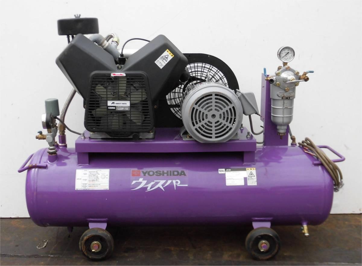 ほ レシプロコンプレッサー 吉田/アネスト岩田 ウィスパー Y32 L22P-10 50Hz 2.2KW 静音型 圧力調整器付 空気圧縮機 3馬力