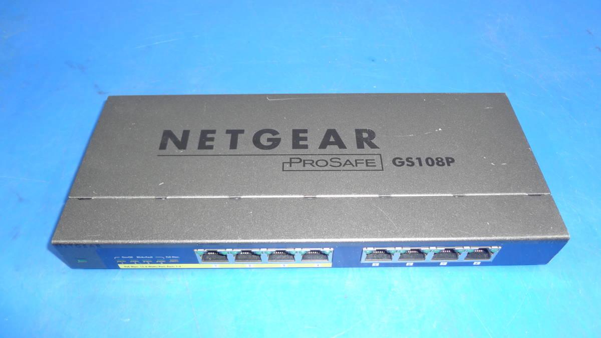 激安1円スタート NETGEAR スイッチングハブ GS108P ギガビット8ポート PoE4ポート 中古動作品