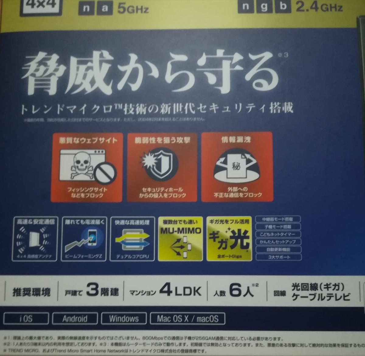 無線LAN エレコム WRC-2533GHBK2-T ELECOM 親機 ルーター wi-fi 11ac 4x4 1733 800 2533 n a 5GHz 2.4GHz_画像3