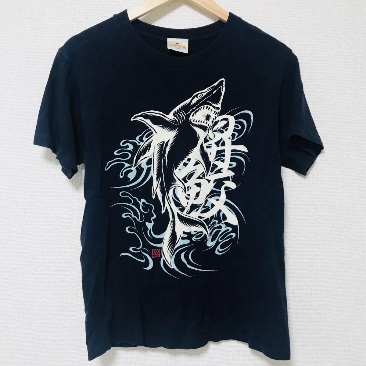 【珍品】映画ジョーズ JAWS 和柄 ユニバーサル スタジオジャパン 半袖Tシャツ スティーヴン・スピルバーグ ネイビー