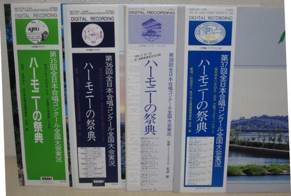 LP・全日本合唱コンクール全国大会実況盤 8セット!!・第32回~38回・一般の部、職場の部・ハーモニーの祭典・A190819-99_画像4