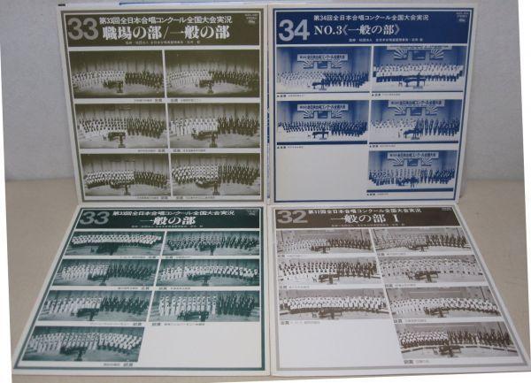 LP・全日本合唱コンクール全国大会実況盤 8セット!!・第32回~38回・一般の部、職場の部・ハーモニーの祭典・A190819-99_画像5