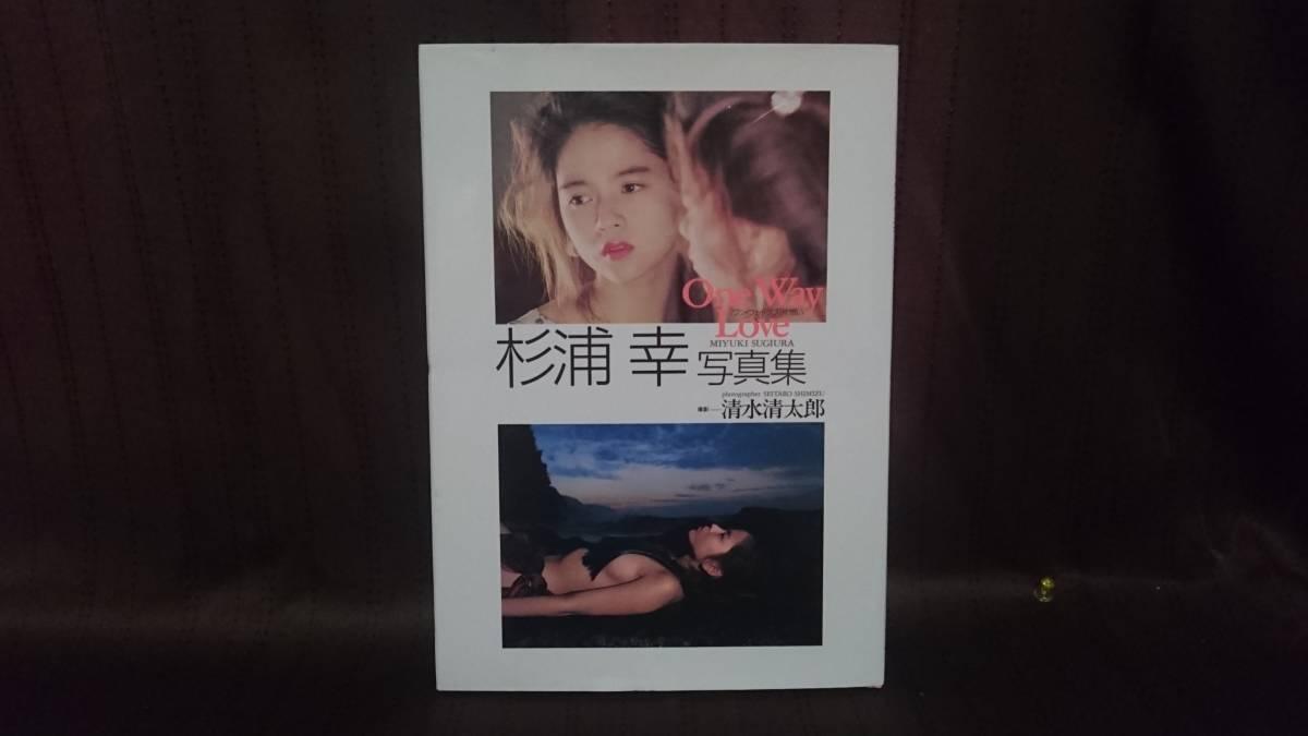 ワニブックス 杉浦幸写真集 OneWayLove アイドル 女優 ヤヌスの鏡 古物 中古品 古本 _画像1