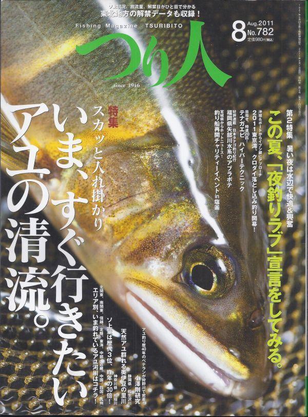 ■ つり人 2011-08 ■ いま、すぐ行きたい アユの清流 ■ 自然との触れあいを大切にする釣りの総合誌_画像1
