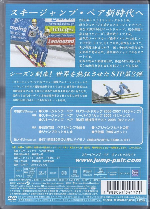 ■ スキー ジャンプ ・ ペア オフィシャル DVD part.2 ■ SKI Jump Pair Official DVD ■ avex marketing Communications_画像2