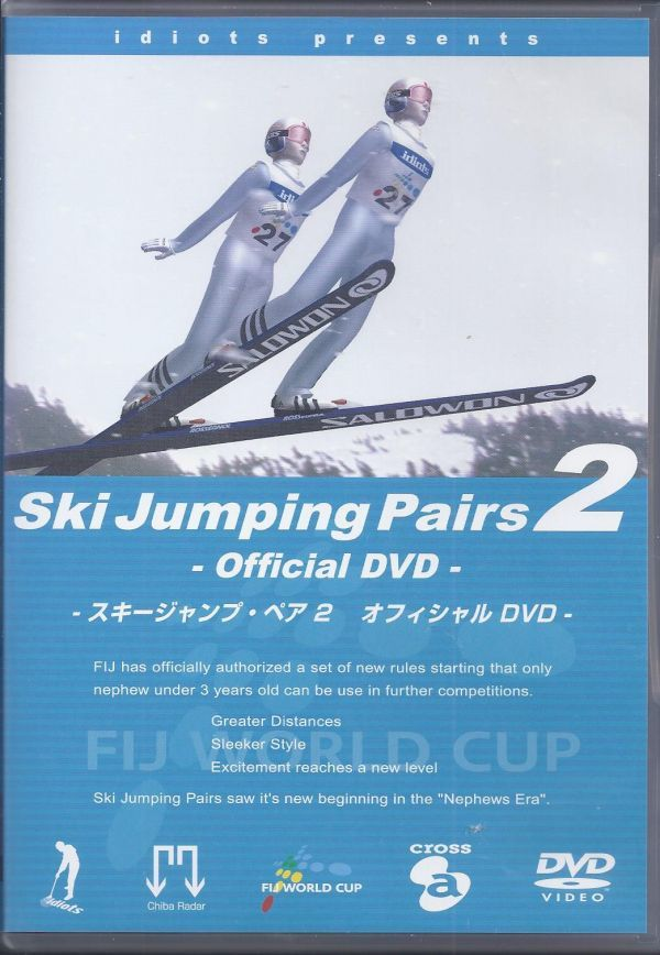■ スキー ジャンプ ・ ペア オフィシャル DVD part.2 ■ SKI Jump Pair Official DVD ■ avex marketing Communications_画像1
