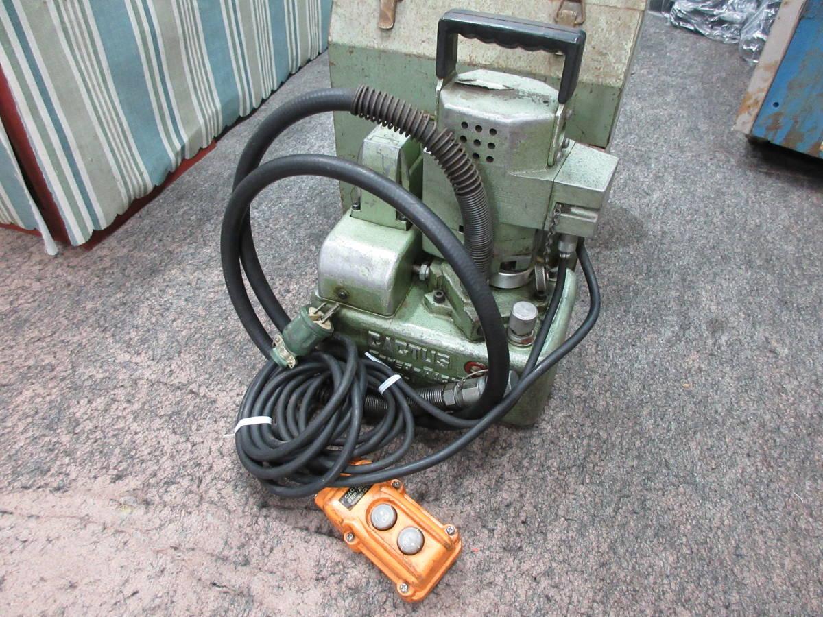 カクタス油圧電動ポンプ SEP-20  カッターベンダー等