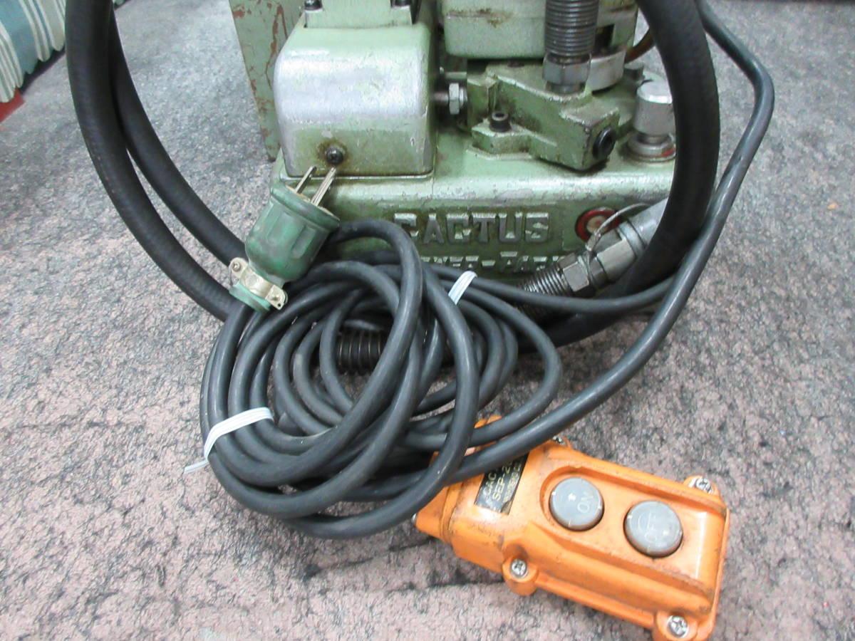 カクタス油圧電動ポンプ SEP-20  カッターベンダー等_画像2