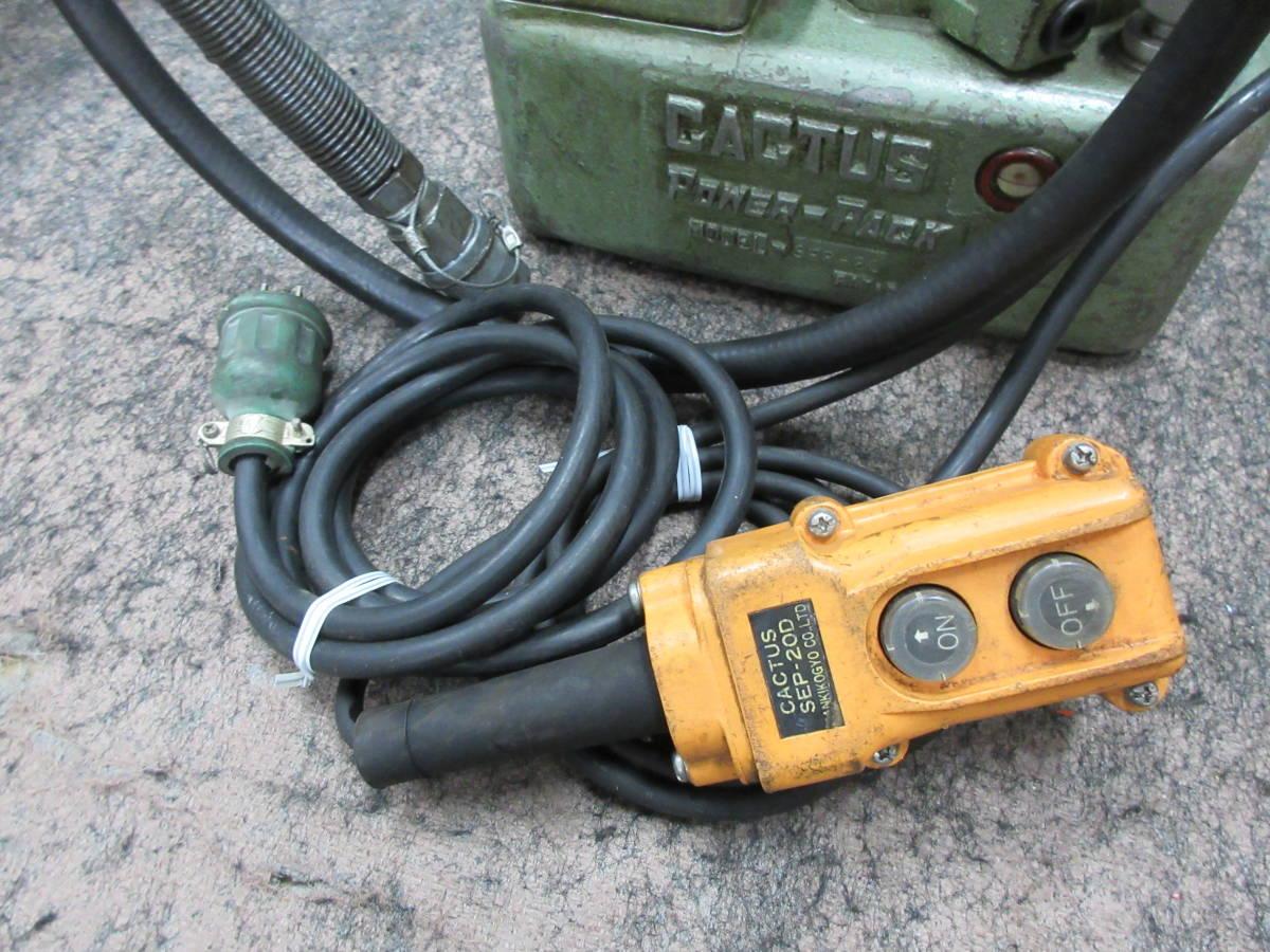 カクタス油圧電動ポンプ SEP-20  カッターベンダー等_画像6