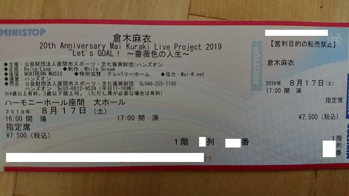 ■倉木麻衣■20th Anniversary Mai Kuraki Live Project 2019 Let's GOAL!~薔薇色の人生~■2019.8.17(土) ハーモニーホール座間■1枚■