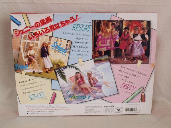 当時物タカラ1992年ジェニー プライベートコレクション デラックス 1/6ドール/人形/お洋服/小物セット/アウトフィット/momoko/ファイセン他_画像2