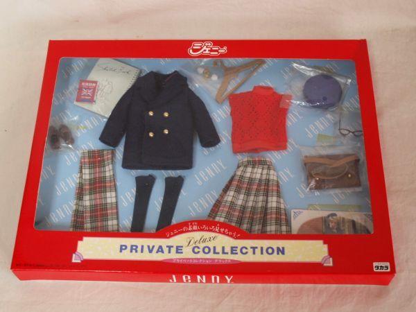 当時物タカラ1992年ジェニー プライベートコレクション デラックス 1/6ドール/人形/お洋服/小物セット/アウトフィット/momoko/ファイセン他