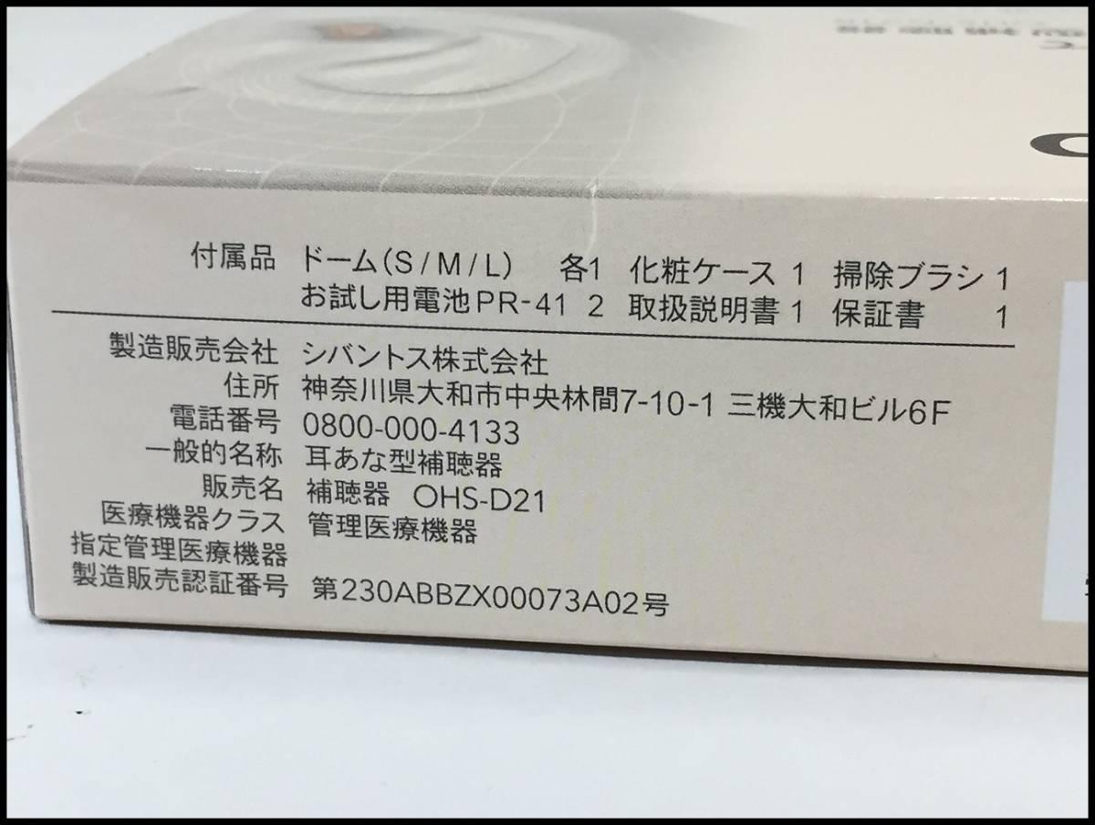 △ONKYO OHS-D21 ハウリング抑制機能付き デジタル補聴器 右耳用 新品未開封品2△8_画像2