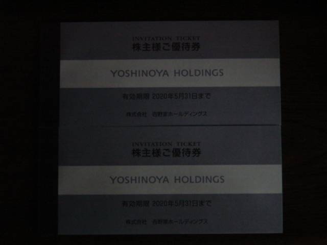 ★吉野家株主優待券2冊(300円×20枚)★5月末まで(送料込み)