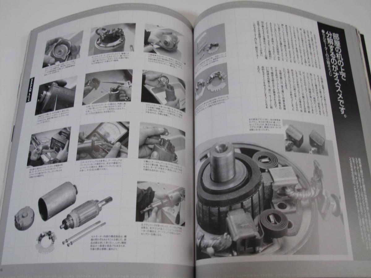 絶版生活 BIKE LIFE & MAINTENANCE (クラブマン3月号増刊 第18巻 第5号)_画像9