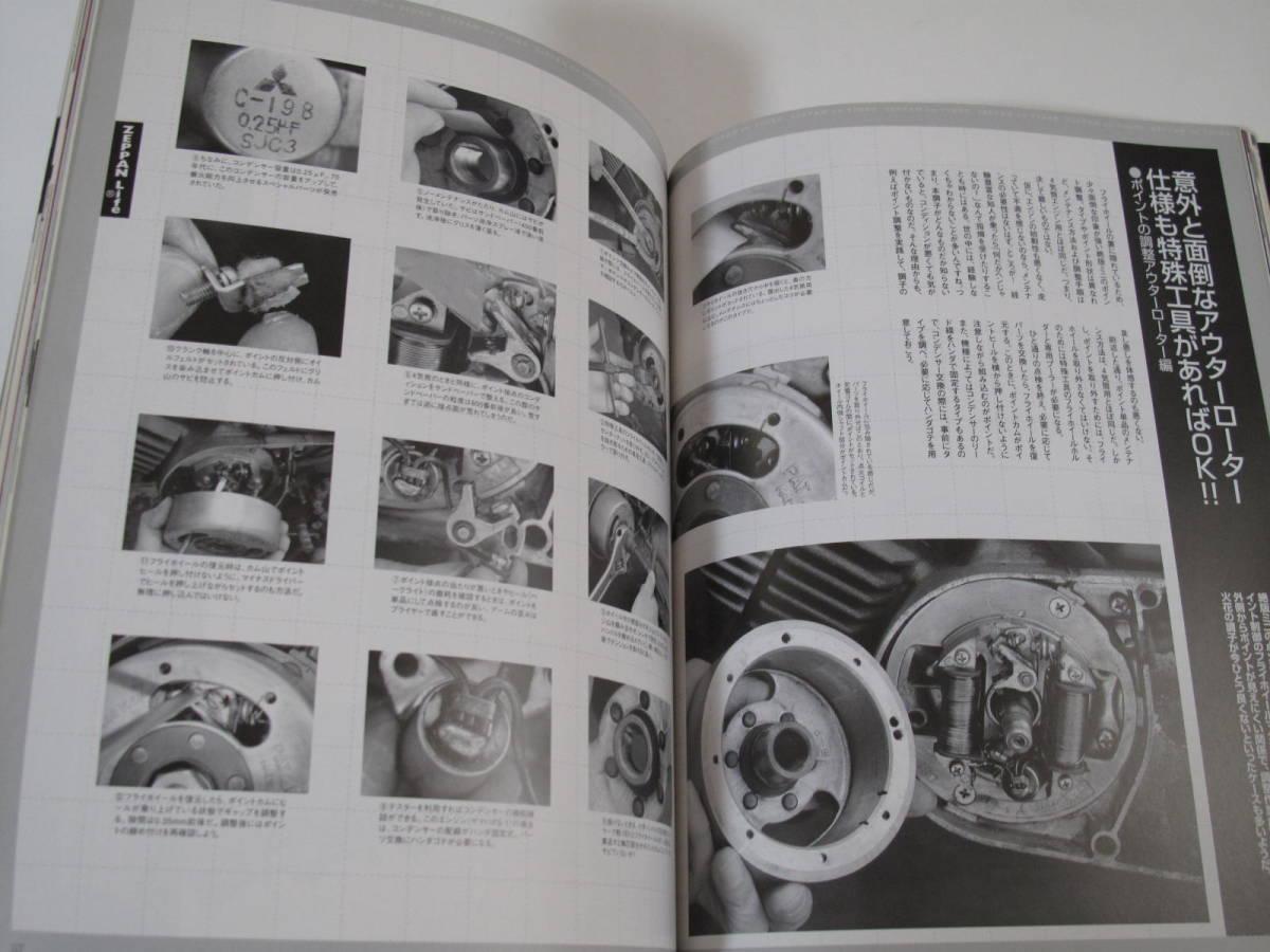 絶版生活 BIKE LIFE & MAINTENANCE (クラブマン3月号増刊 第18巻 第5号)_画像6