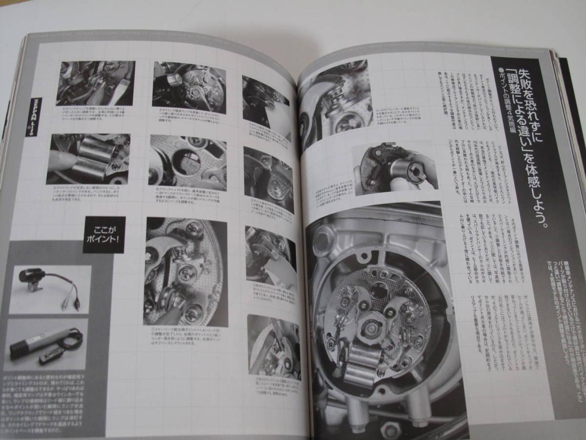 絶版生活 BIKE LIFE & MAINTENANCE (クラブマン3月号増刊 第18巻 第5号)_画像5