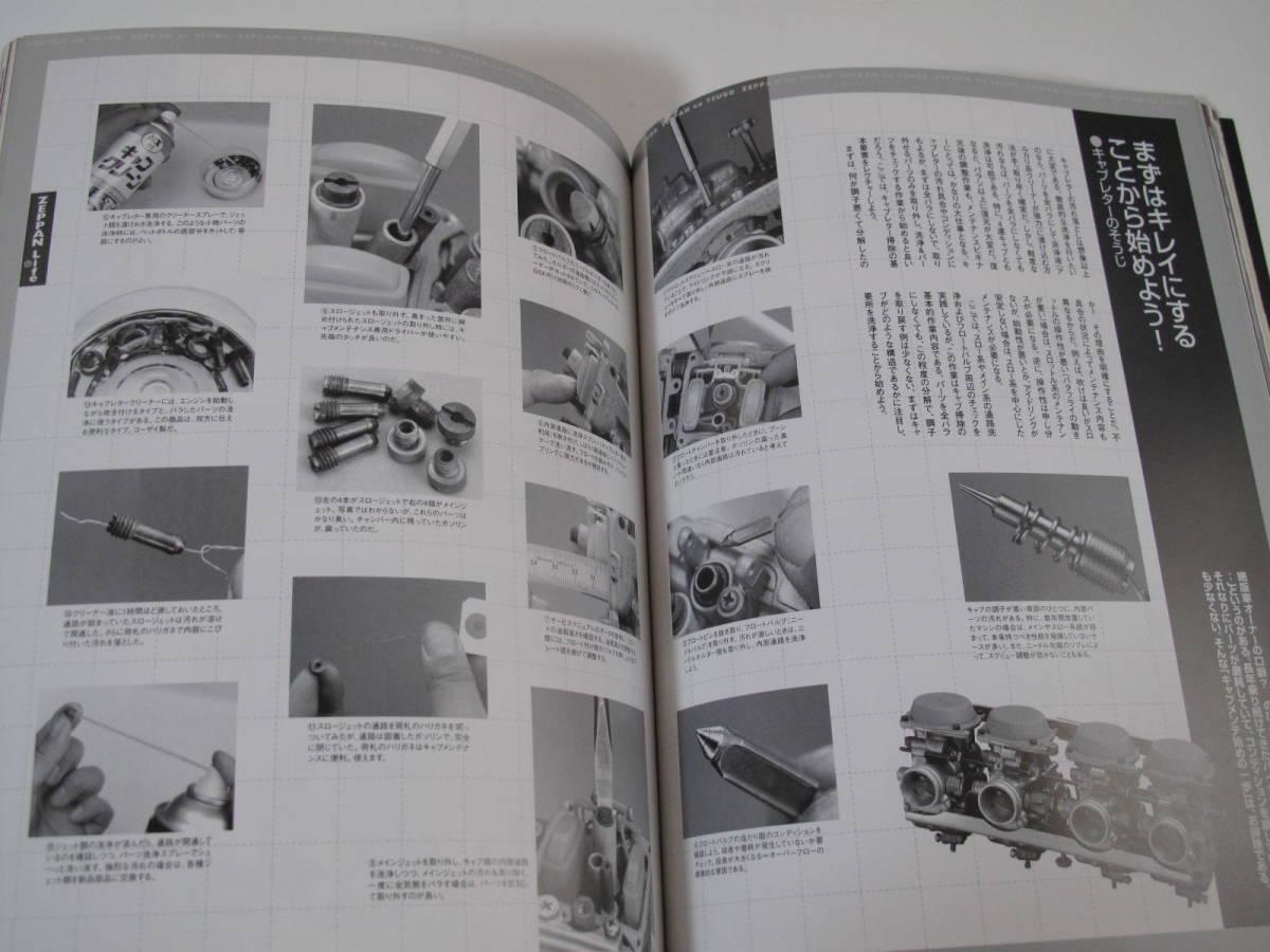 絶版生活 BIKE LIFE & MAINTENANCE (クラブマン3月号増刊 第18巻 第5号)_画像7