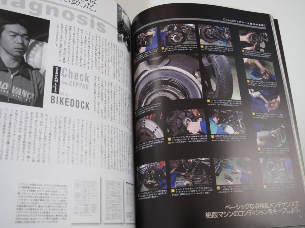 絶版生活 BIKE LIFE & MAINTENANCE (クラブマン3月号増刊 第18巻 第5号)_画像3