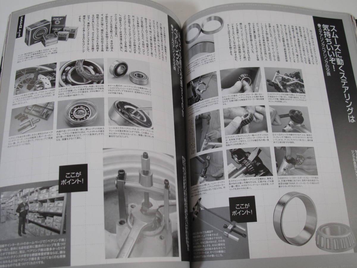 絶版生活 BIKE LIFE & MAINTENANCE (クラブマン3月号増刊 第18巻 第5号)_画像8