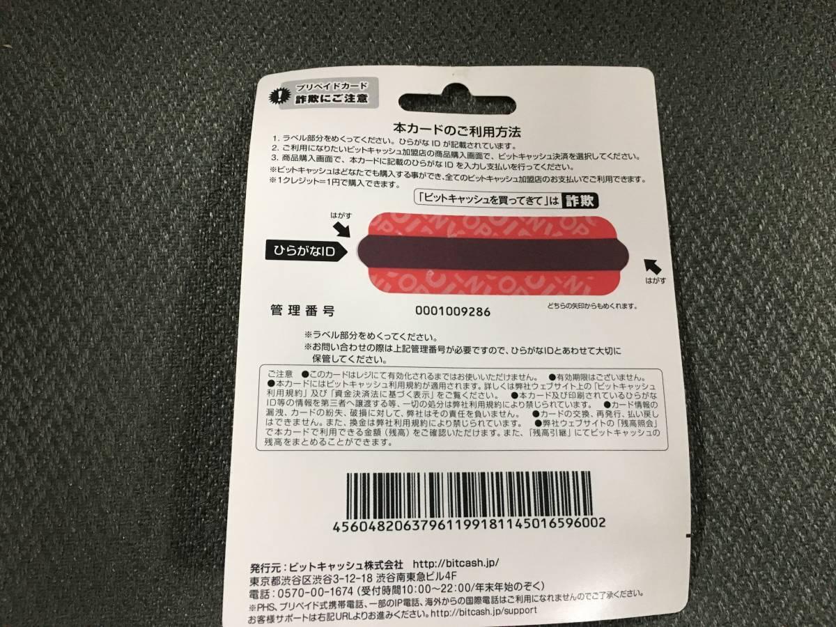20000円分BitCash (送料無料) ビットキャッシュ コード ギフトカード/プリペイド番号 取引ナビで通知 即決ポイント消化_画像2