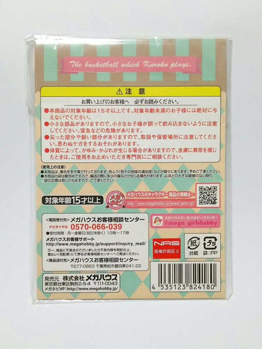 ジャンプフェスタ 2018 限定 黒子のバスケ もぐもぐ ラバーマスコット 赤司_画像2