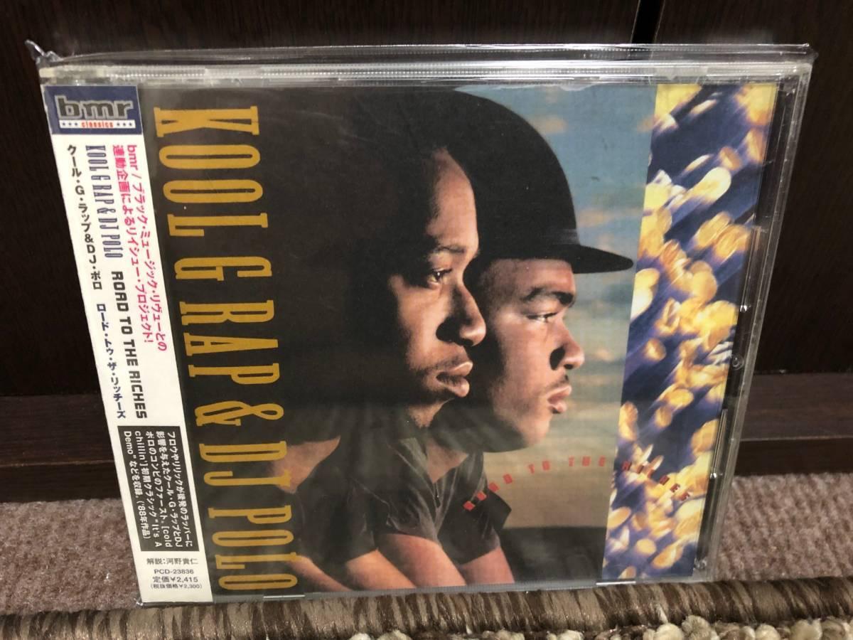 国内盤帯付★KOOL G RAP & DJ POLO【ROAD TO THE RICHES】クール・G・ラップ&DJポロ★COLD CHILLIN/MARLEY MARL/MURO/KIYO/KOCO/BIG DADDY