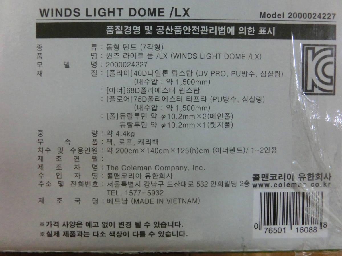 コールマン ウインズ ライト ドーム LX ブルー テント 新品未開封 海外モデル 廃盤_画像7