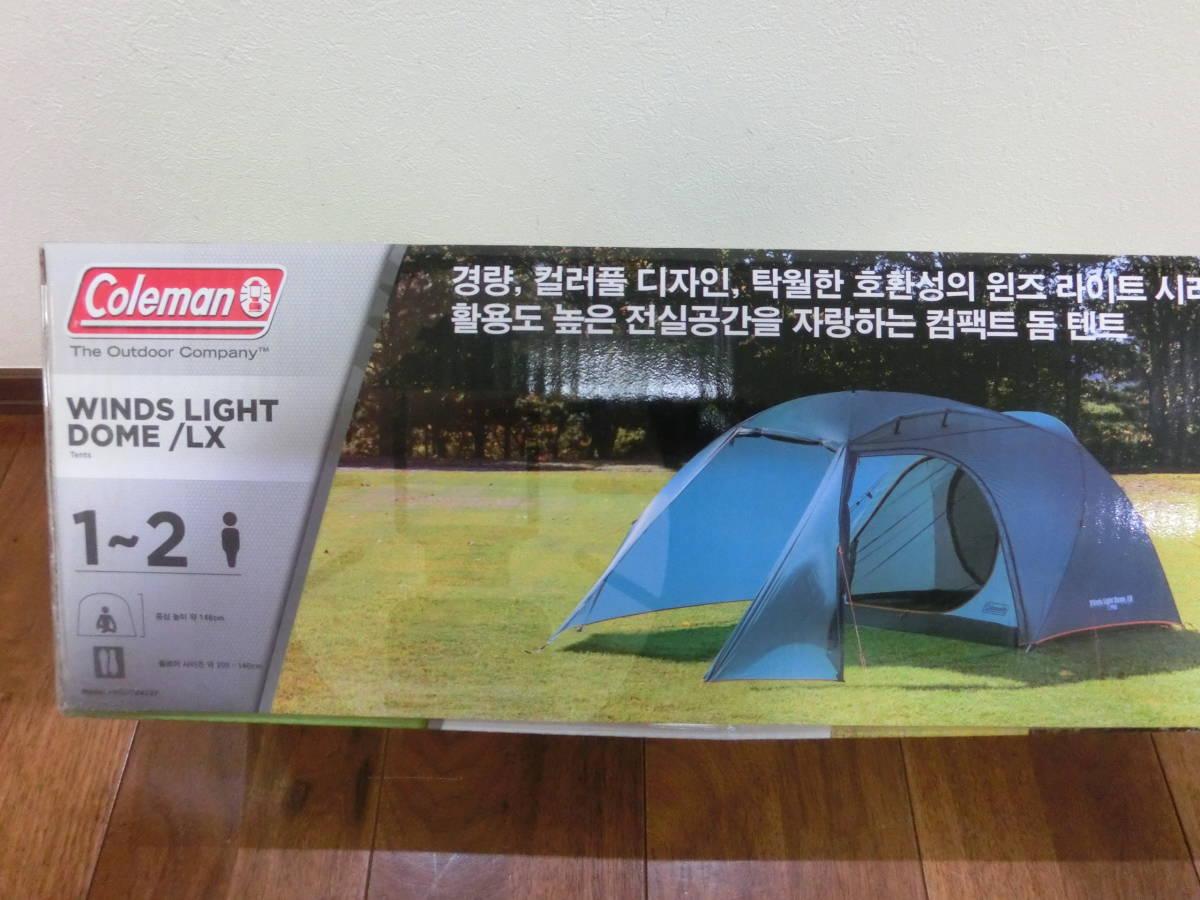 コールマン ウインズ ライト ドーム LX ブルー テント 新品未開封 海外モデル 廃盤
