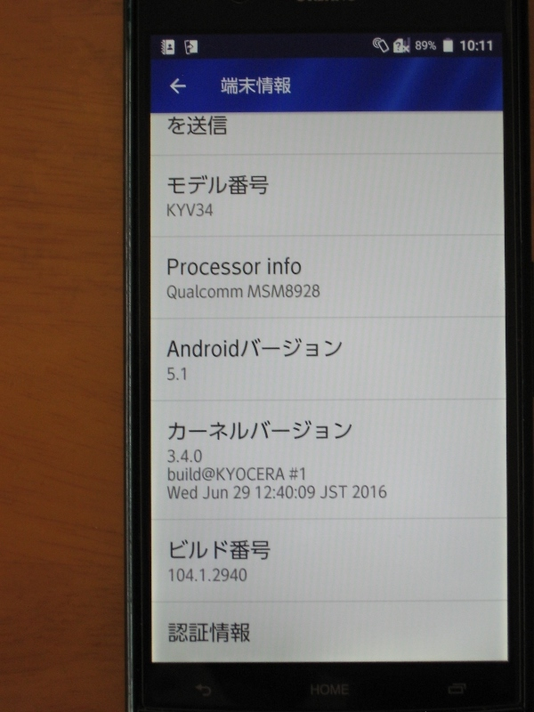 【中古】URBANO V02 SIMロック解除済 付属品あり_画像3