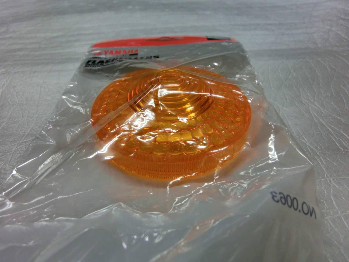 SR400 SR500 純正 おっぱいウインカー レンズ 1台分セット 初期型 新品 ガスケット ボルト付 1JR 2H6 1JN 2J2 検TX500 XS650 DT125 RD250 _画像2