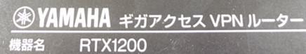 激安1円スタート ★YAMAHA ギガアクセスVPNルーター RTX1200 ジャンク品_画像4