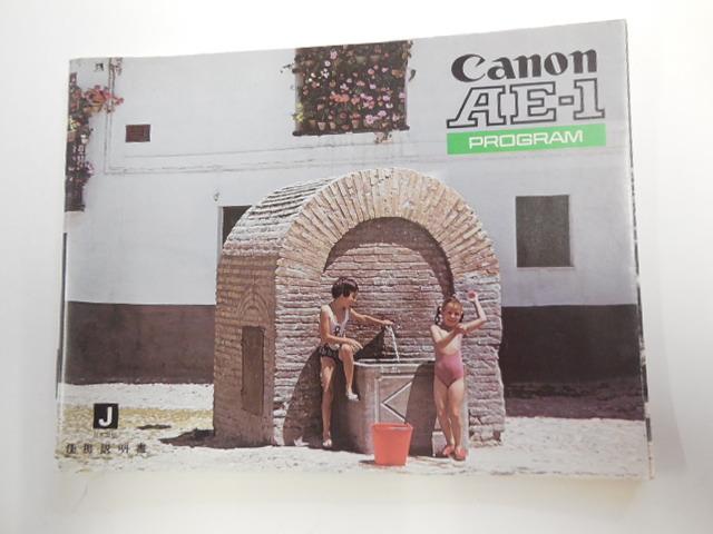 キャノンAE-1 PROGRAM 取説 Canon AE-1 使用説明書
