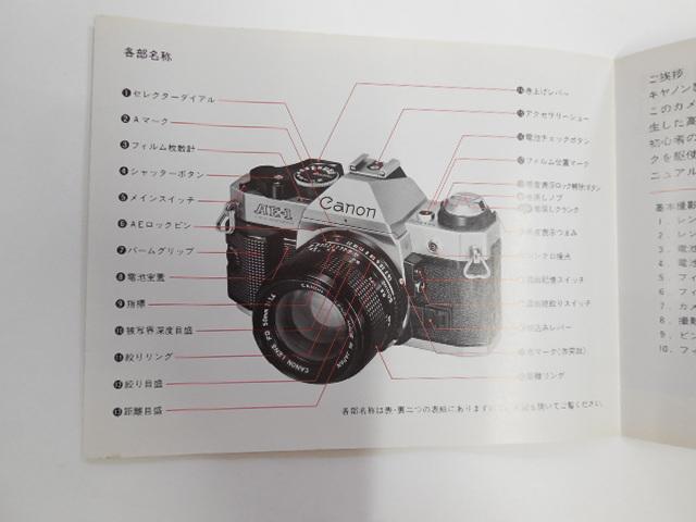 キャノンAE-1 PROGRAM 取説 Canon AE-1 使用説明書_画像4