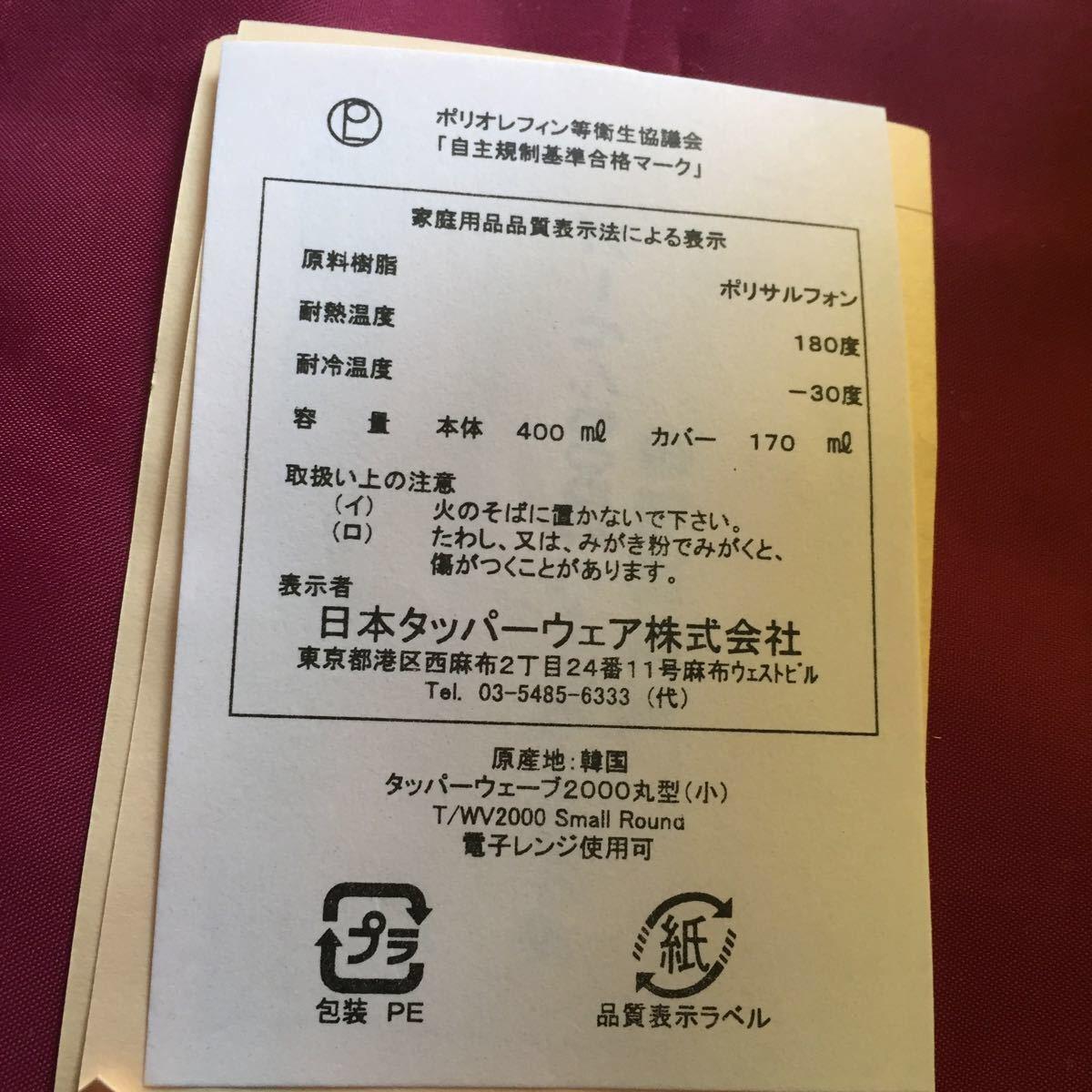 タッパーウェア タッパーウェーブ2000丸型(小)☆未使用_画像3