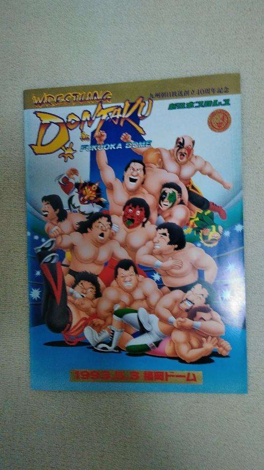 新日本プロレス 1993年5月3日 WRESTLING DONTAKU in 福岡ドーム パンフレット_画像1
