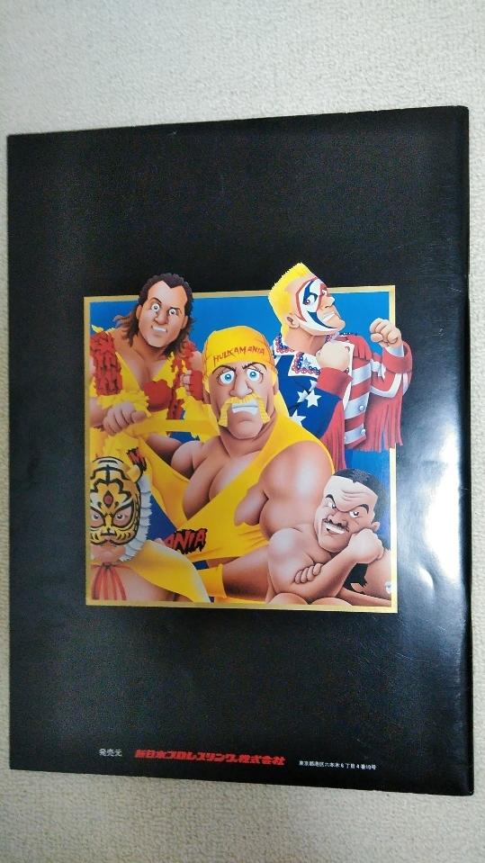 新日本プロレス 1993年5月3日 WRESTLING DONTAKU in 福岡ドーム パンフレット_画像2