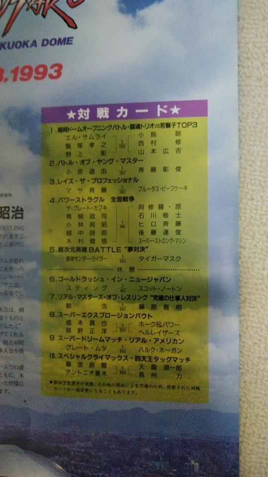 新日本プロレス 1993年5月3日 WRESTLING DONTAKU in 福岡ドーム パンフレット_画像3