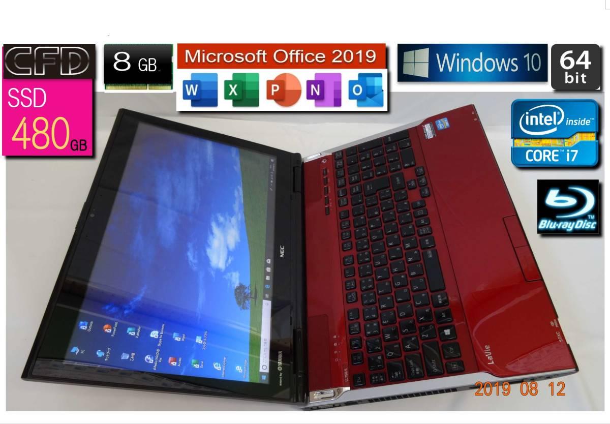 【送料無料】 NEC 15インチ ノートPC Lavie LL750LS6R ★i7-3630QM ★ 新品 SSD 480GB ★Win10 ★メモリ8GB ★BD ★Office2019 ♪保証1か月