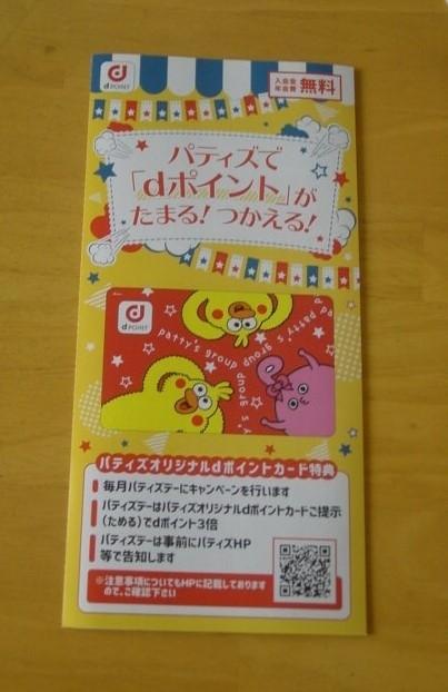 【非売品・未使用】dポイントカード パティズオリジナル ポインコ