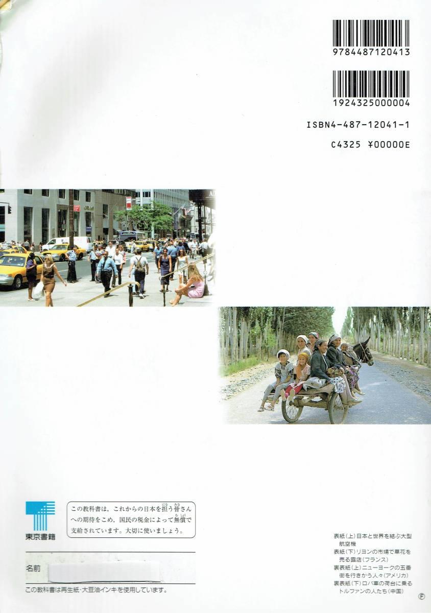 ★中学社会教科書★新しい社会地理★東京書籍★平成23年発行