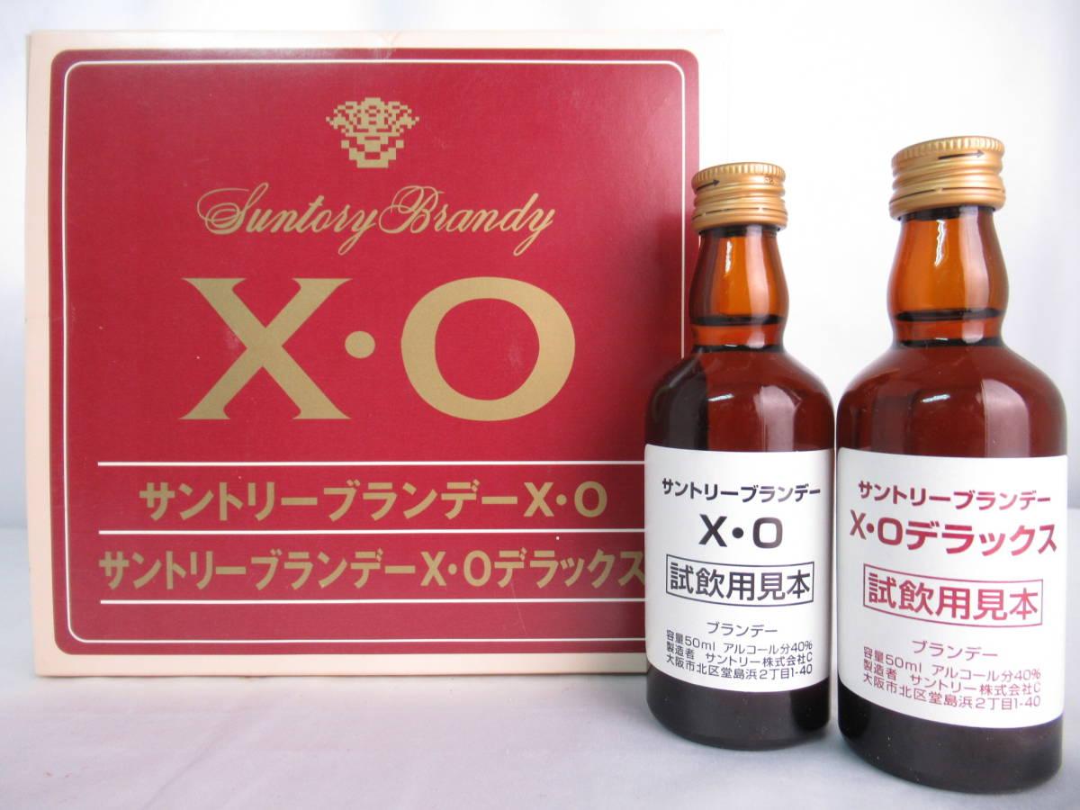 希少 レア Suntory Brandy サントリー ブランデー 試飲用見本 ミニチュアボトル 2本セット XO/XO Deluxe デラックス 50ml×2 40% #D1014l4