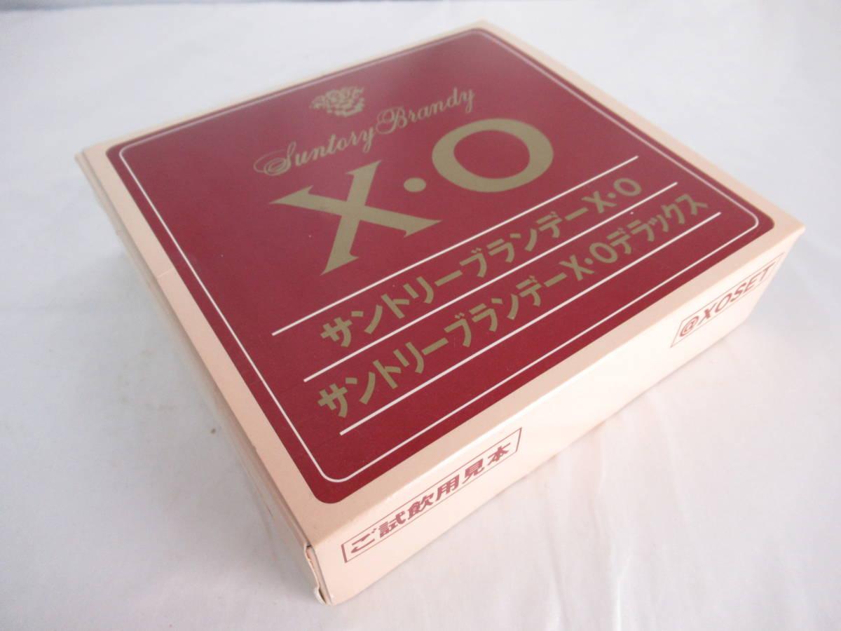 希少 レア Suntory Brandy サントリー ブランデー 試飲用見本 ミニチュアボトル 2本セット XO/XO Deluxe デラックス 50ml×2 40% #D1014l4_画像9