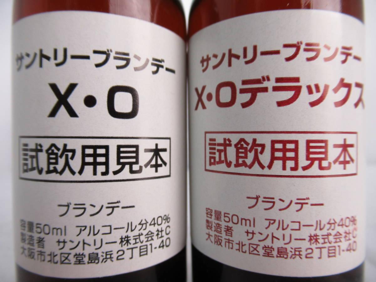 希少 レア Suntory Brandy サントリー ブランデー 試飲用見本 ミニチュアボトル 2本セット XO/XO Deluxe デラックス 50ml×2 40% #D1014l4_画像8