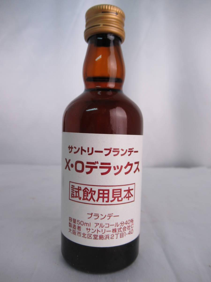 希少 レア Suntory Brandy サントリー ブランデー 試飲用見本 ミニチュアボトル 2本セット XO/XO Deluxe デラックス 50ml×2 40% #D1014l4_画像5