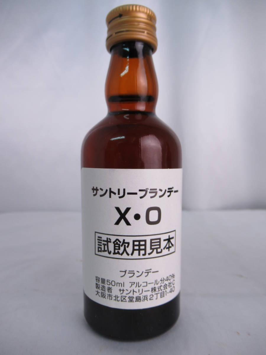 希少 レア Suntory Brandy サントリー ブランデー 試飲用見本 ミニチュアボトル 2本セット XO/XO Deluxe デラックス 50ml×2 40% #D1014l4_画像2
