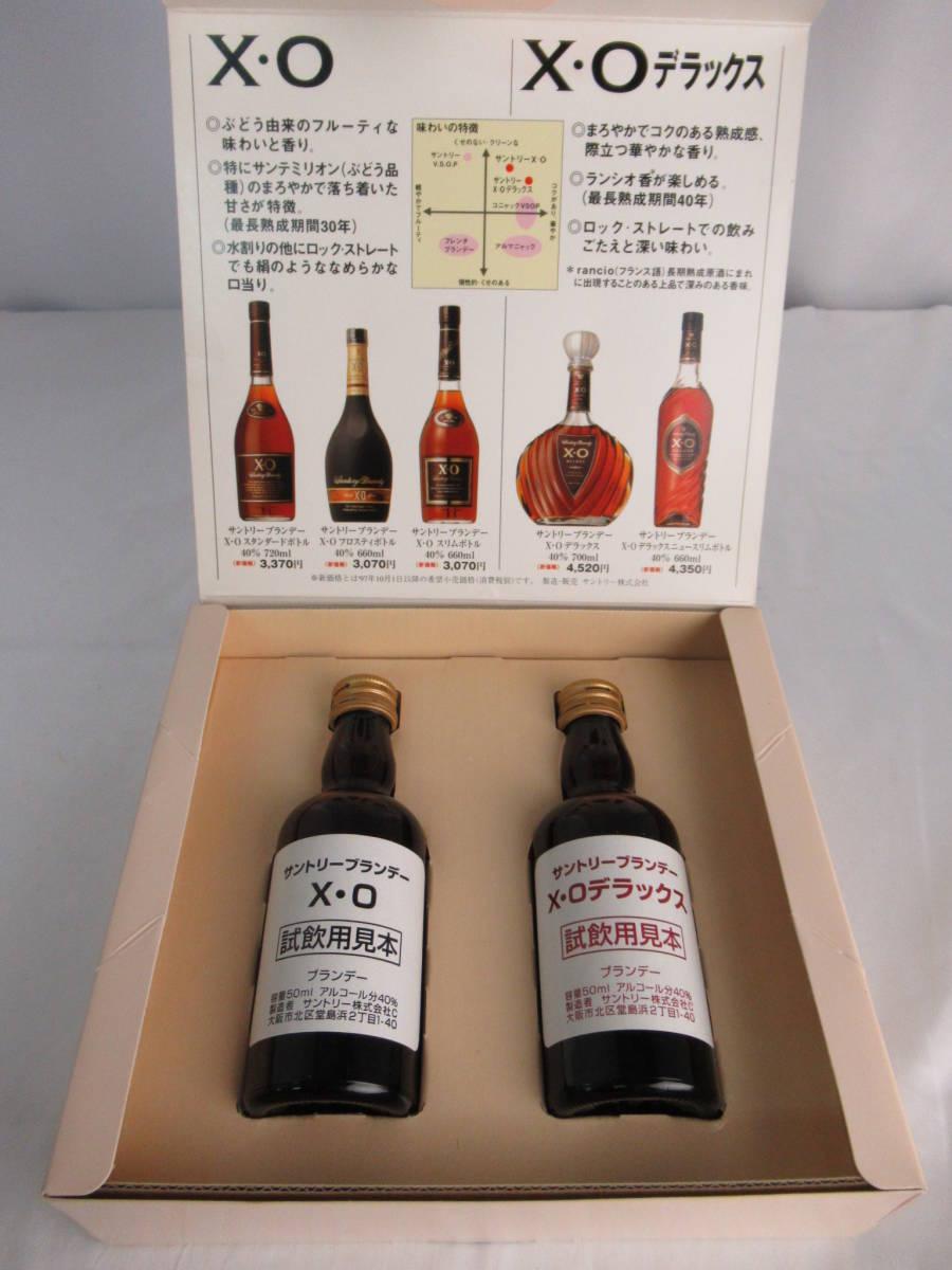 希少 レア Suntory Brandy サントリー ブランデー 試飲用見本 ミニチュアボトル 2本セット XO/XO Deluxe デラックス 50ml×2 40% #D1014l4_画像10